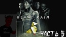 Heavy Rain PS4 ► Прохождение на русском ► Часть 5
