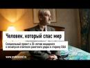 Станислав Евграфович Петров - человек, который спас мир Магазин металлоискателей У Деда Мити