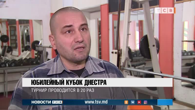 Юбилейный Кубок Днестра по пауэрлифтингу-8.12.2018