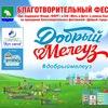 """Благотворительный фестиваль """"Добрый Мелеуз"""""""