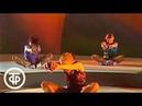 Советская аэробика Ритмическая гимнастика с Еленой Макаенковой Николаем Швачкиным 1992