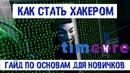 Как стать хакером гайд по основам для новичков Timcore