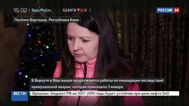 Новости на «Россия 24» • Под Воркутой из-за аварии на ТЭЦ замерзает поселок