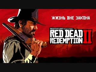 Red Dead Redemption 2 — релизный трейлер