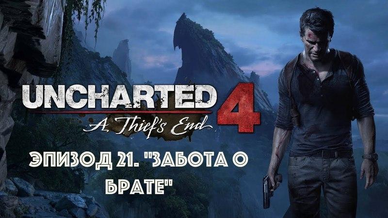 Прохождение игры Uncharted 4: A Thief's End. Эпизод 21.