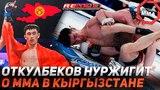 Откулбеков Нуржигит - О ММА в Кыргызстане