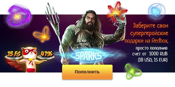 RedBox казино-новое казино 10 FS за регистрацию CV5UBydez34