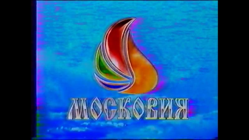 (staroetv.su) Заставка начало эфира (Московия, 06.09.1999-04.03.2001)