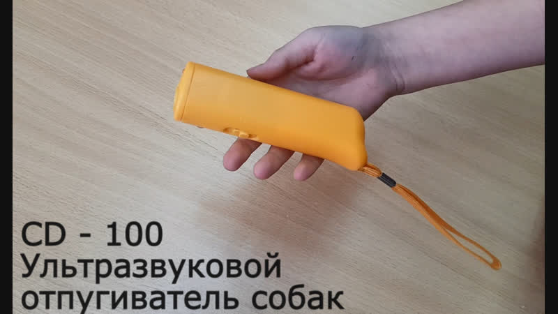 Ультразвуковой отпугиватель собак CD-100