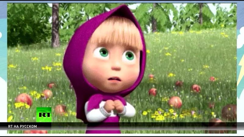 Британские эксперты усмотрели в мультфильме «Маша и Медведь» пропаганду Кремля