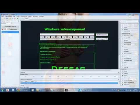 Как создать баннер на Devel Studio 3.0