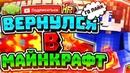 СКАЙВАРС!Я ВЕРНУЛСЯ В МАЙНКРАФТ! НАКОСЯЧИЛ С КАЧЕСТВОМ Hypixel Sky Wars Mini-Game Minecraft