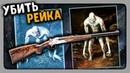 ЖЕСТОКАЯ ОХОТА НА РЕЙКА ✅ Rake Monster Hunter Прохождение