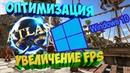 КАК УВЕЛИЧИТЬ FPS В ИГРЕ ATLAS? (Решение) | ОПТИМИЗАЦИЯ WINDOWS 7/10 | УВЕЛИЧИВАЕМ FPS ДЛЯ ВСЕХ ИГР!
