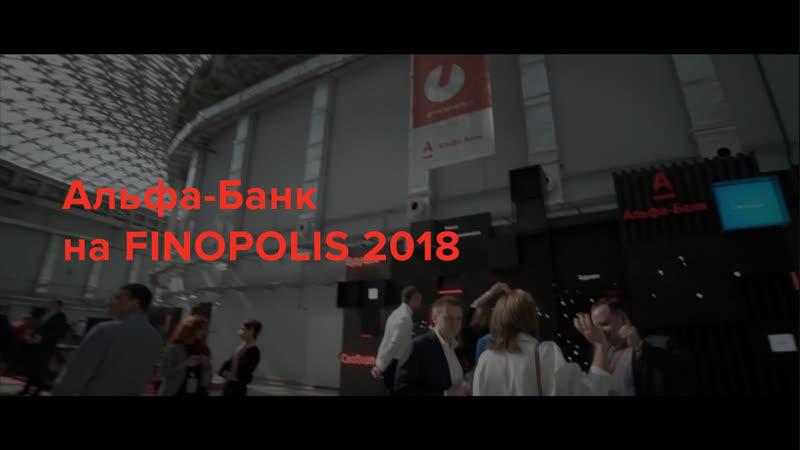 Альфа-Банк на FINOPOLIS 2018
