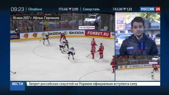 Новости на Россия 24 • Стали известны участники четвертьфинала ЧМ по хоккею