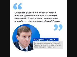 Андрей Турчак о конкурсе социальных проектов для «первичек»