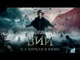 Кто исполняет саундтрек к Гоголю?