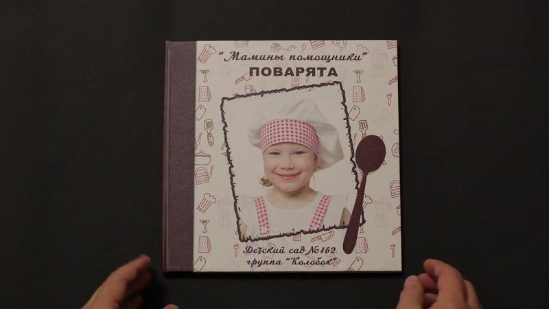 Новый фотопроект «Мамины помощники» серия ПОВАРЯТА!