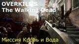 Overkill's The Walking Dead - Кровь и Вода кооператив