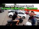 Ман.Сити - Боруссия Д. Варлуш продает Harley Davidson и ставит 30000 руб на Кубок Чемпионов