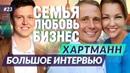 Оскар Хартманн - семья любовь и бизнес. Большое интервью.