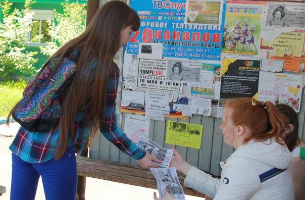 В Усть-Илимске состоялся единый день профилактики мошенничества