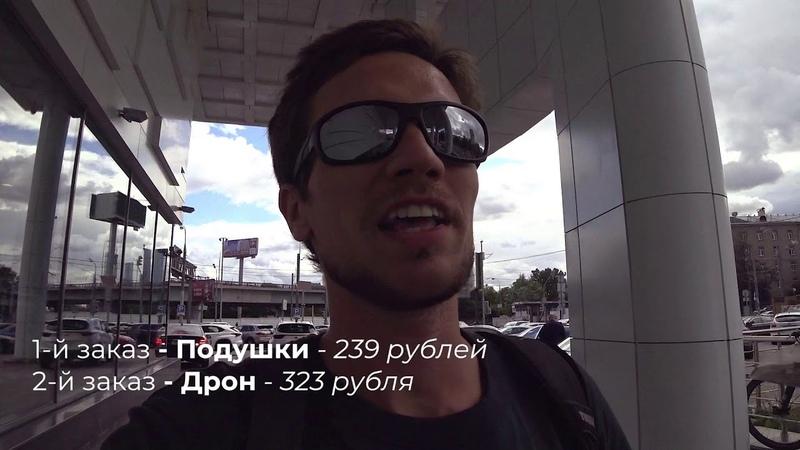 ПЕШКАРИКИ - отзыв о работодателе / День курьера 11