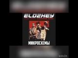 Allj (Элджей) feat. Чёрное кино - Микросхемы