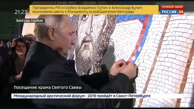 Путин завершил мозаику Христа в Храме святого Саввы: Впечатал три мозаичных камня в цветах флага России