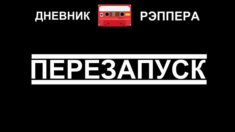 ДНЕВНИК РЭППЕРА ПЕРЕЗАПУСК