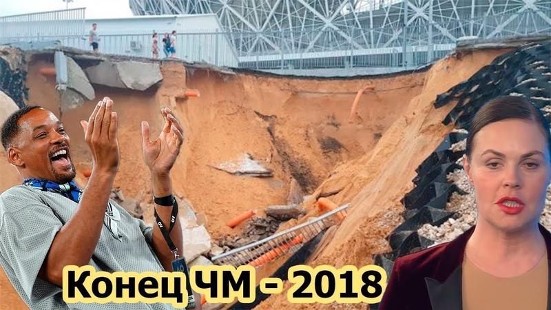 ЧМ 2018 закончился и всё на России превратилось в Тыкву вместе с пенсиями и гражданскими правами