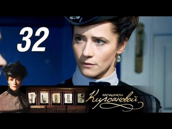Тайны госпожи Кирсановой. Мертвец. 32 серия (2018) Исторический детектив @ Русские сериалы