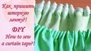 Как легко сшить шторы с шторной лентой DIY. How to sew curtains with shirring tape