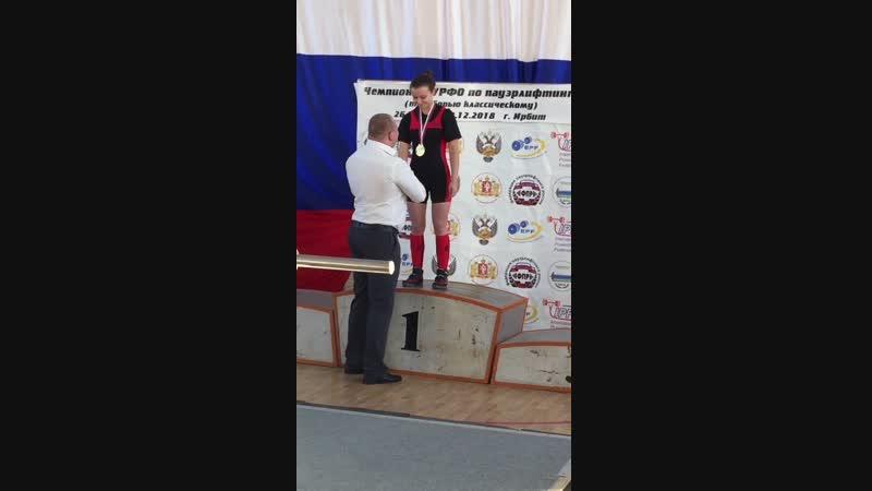 Чемпионат УРФО по классическому пауэрлифтингу 30.11.2018 г. Ирбит