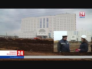 На каком этапе строительство  медцентра под Симферополем Прямое включение корреспондента Крым 24 Екатерины Серюгиной