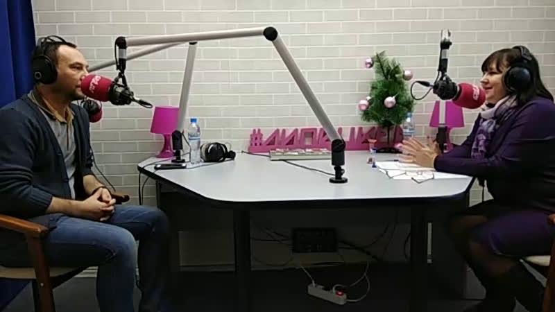 Роман Пристовакин в эфире Липецк FM