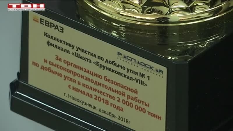 «Ерунаковская VIII» - 2 млн тонн из одного забоя