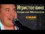 Сергей Матвеев - Игристое вино Развлекательный центр СОЛО 1.04.2017
