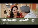 Чкалов | 3 Серия | Сериал в HD