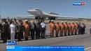 США в БЕШЕНСТВЕ! В Венесуэлу прибыли российские бомбардировщики Ту-160