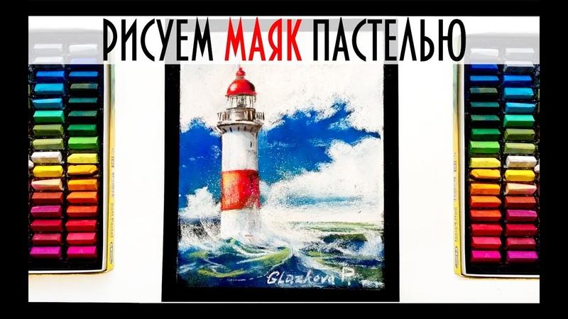 РИСУЕМ МАЯК ПАСТЕЛЬЮ draw a lighthouse pastel