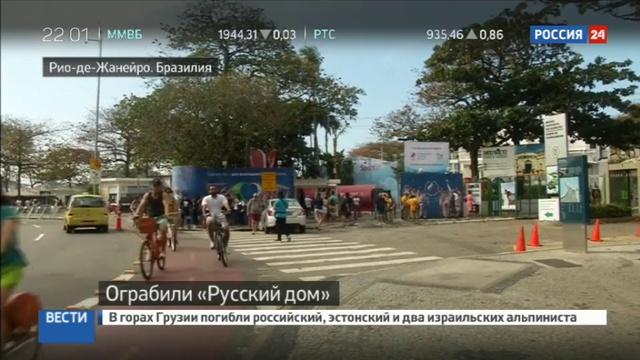 Новости на Россия 24 • В Рио ограбили олимпийский Русский дом