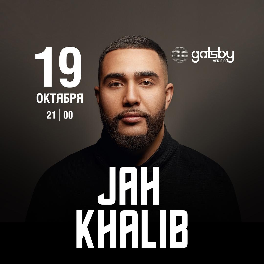 Афиша Москва JAH KHALIB / САРАТОВ /19 ОКТЯБРЯ