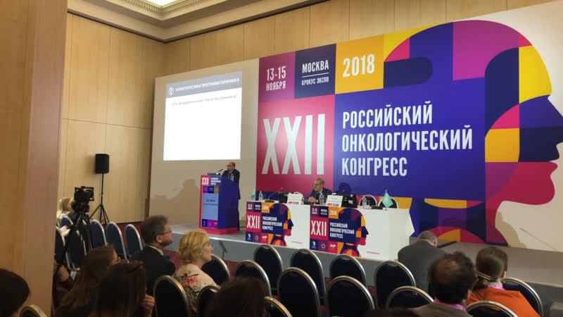 Беляев Алексей Михайлович на Российском онкологическом конгрессе