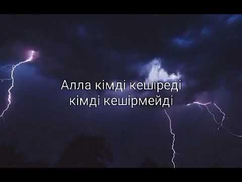 Ерлан Акатаев-Аллах кимди кеширеди кимди кеширмейди.