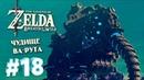 ЧУДИЩЕ ВА РУТА The Legend of Zelda Breath of the Wild 18 Прохождение