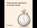 Зарплатный проект СДМ Банка