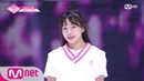 PRODUCE48 단독 직캠 일대일아이컨택ㅣ조유리 ♬내꺼야 180629 EP 3