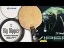 Test DR NEUBAUER Viper 1.0 mm YINHE (Milkyway) Big Dipper max